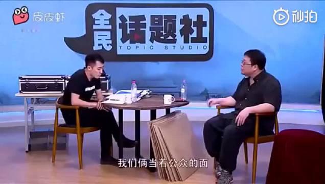 王自如跟罗永浩对质现场..