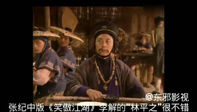 """张纪中版《笑傲江湖》,李解的""""林平之"""""""