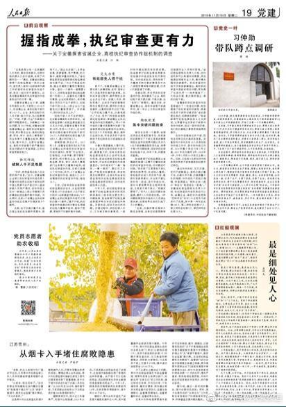 人民日报聚焦安徽省属企业、高校执纪审查新举措