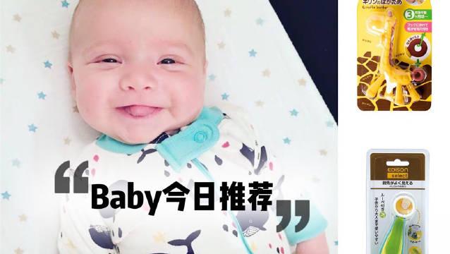1Edison长颈鹿婴幼儿牙胶独特的长颈鹿外形刺激宝宝的嘴唇和