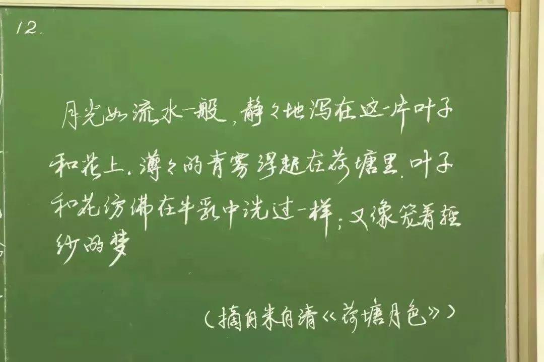 清华大学老师板书堪比书法:这就是为什么拼了命也要考图片