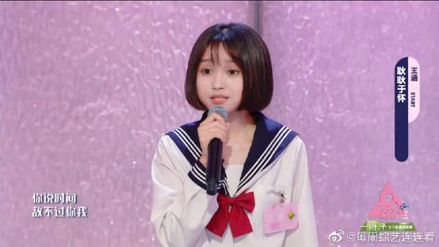 齐刘海女孩王涵唱《最好的我们》,宋丹丹专业点评!