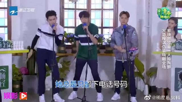 唱《失恋阵线联盟》太浮夸,王凯调侃使出吃奶劲在唱