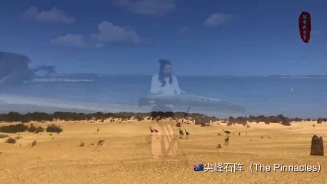 古筝演绎《500英里》,演奏 陈雪艳,曲子优美动听,外拍的景色宜人