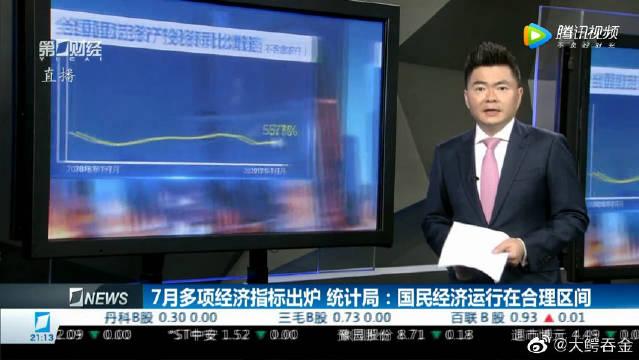 7月多项经济指标出炉!统计局:国民经济运行在合理区间。
