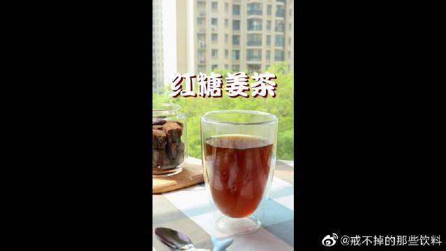 你们心心念念的红糖姜茶配方出炉啦,敲黑板记重点呀!
