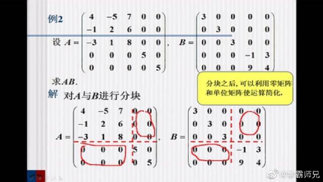 线性代数之矩阵知识,你会利用矩阵的分块解题吗?