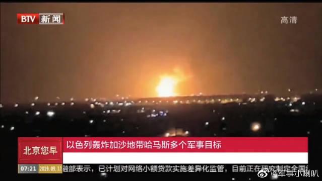 以色列轰炸加沙地带,哈马斯多个军事目标受到轰炸!