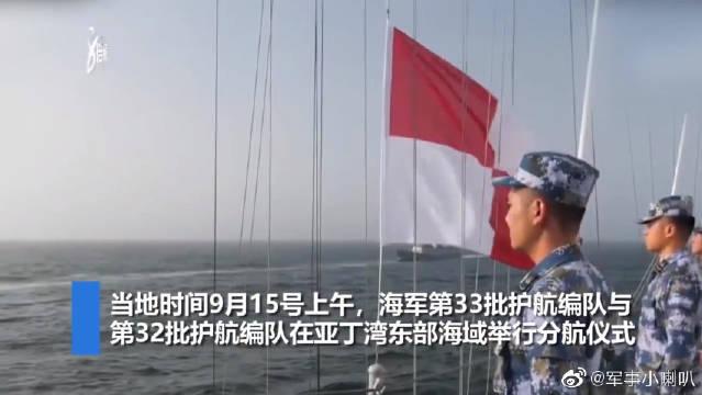海军两批护航编队分航,西宁舰编队独立护送中国商船