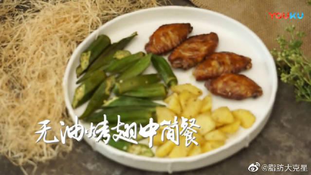 美味不输KFC的无油烤翅做法,快手减脂餐的蛋白质担当。