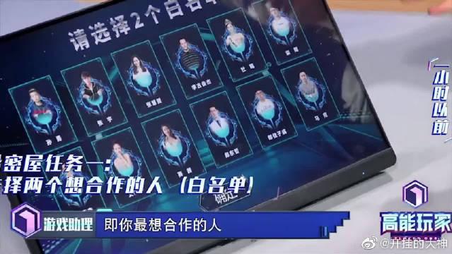 孙勇、栾雨人气高频被选中,魏坤琳一脸得意!