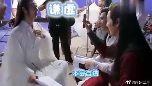 花絮:陈情男孩在片场各种角度自拍,王老师,你也教我们一下呗?