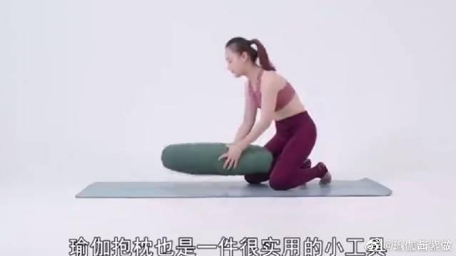 瑜伽枕是一件很实用的健身辅具,可以很好地帮助我们放松肌肉