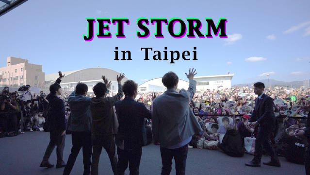ARASHI - Ep4 Taipei | JET STORM   Jet Storm 台北編をYouTubeにUp