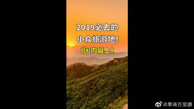2019必去的小众旅游地(国内),不会人挤人,可以好好的欣赏!