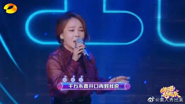 辛晓琪惊喜登出场演唱经典歌曲《深情相拥》
