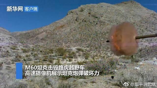 视频:M60坦克炮弹击中路虎越野车,车头直接被打成渣