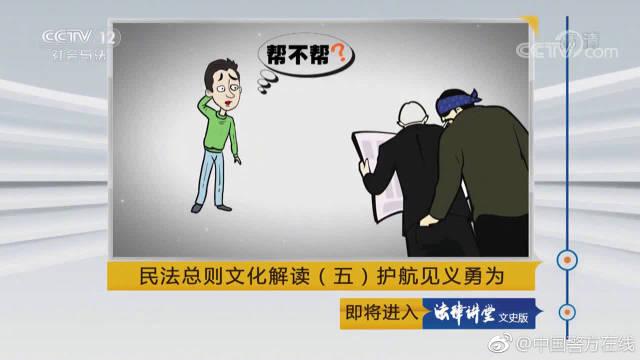 """民法总则文化解读之""""护航见义勇为"""""""