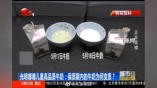 南通市民网络订购光明嘟嘟儿童高品质牛奶 在保质期内为何会变质