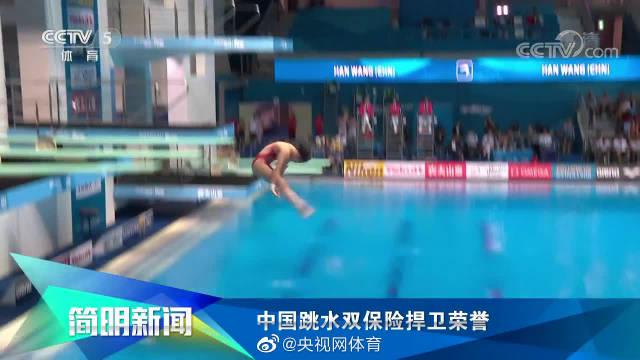 大画体坛-施廷懋三米板夺冠 中国女篮击败塞内加尔