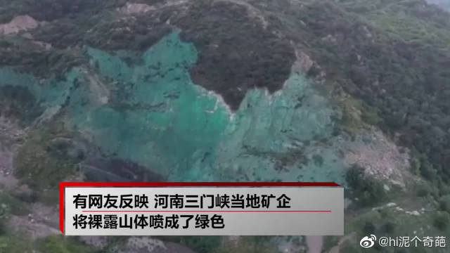 河南三门峡矿企将裸露山体喷绿,美观且可防扬尘