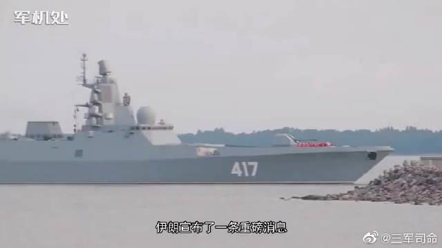 为迎接俄巡洋舰和西宁舰,伊朗200舰艇全速集结!