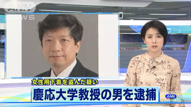 据日媒报道、自称是庆应大学教授的某男子因偷女性内裤而被千叶警方以