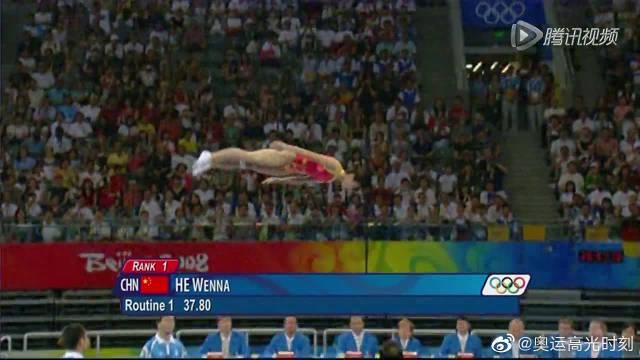 回顾10年前北京奥运会:何雯娜女子蹦床胜。