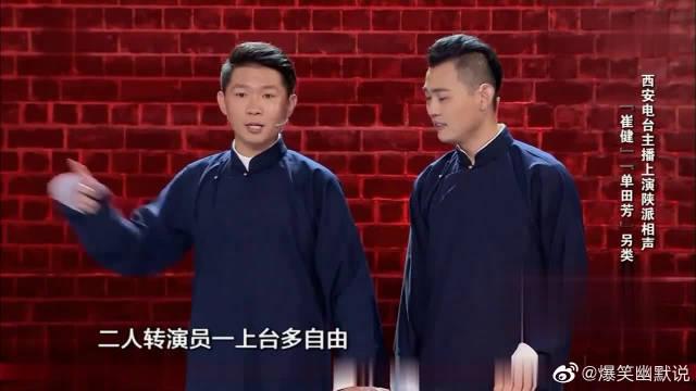 卢鑫玉浩上演陕派相声,这张嘴真的太能编了