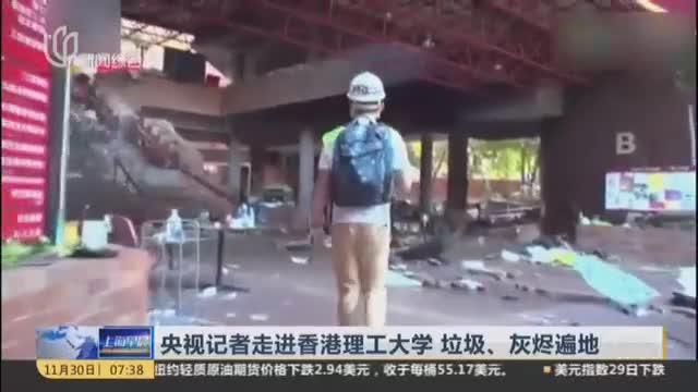 央视记者走进香港理工大学  垃圾、灰烬遍地
