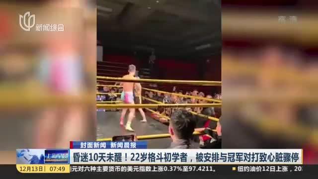 封面新闻 新闻晨报:昏迷10天未醒!22岁格斗初学者,被安排与冠军对打致心脏骤停