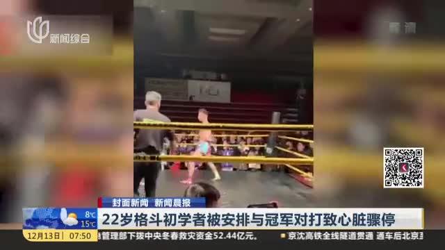 封面新闻 新闻晨报:22岁格斗初学者被安排与冠军对打致心脏骤停