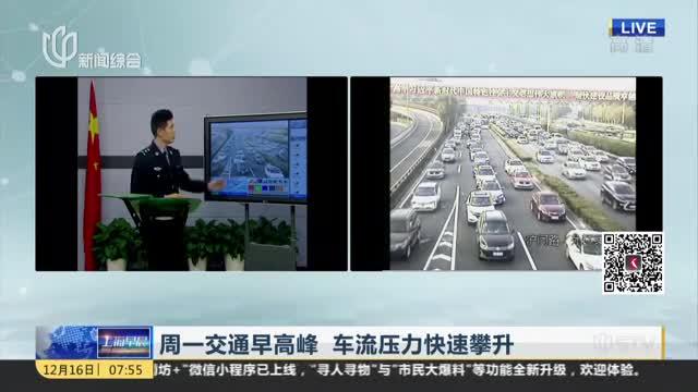 12月16日上海市路况信息直播7点54