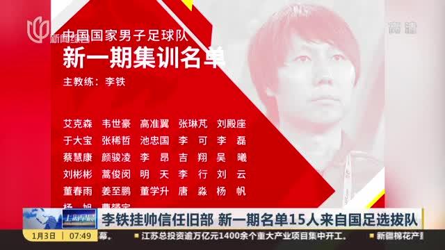 李铁挂帅信任旧部  新一期名单15人来自国足选拔队