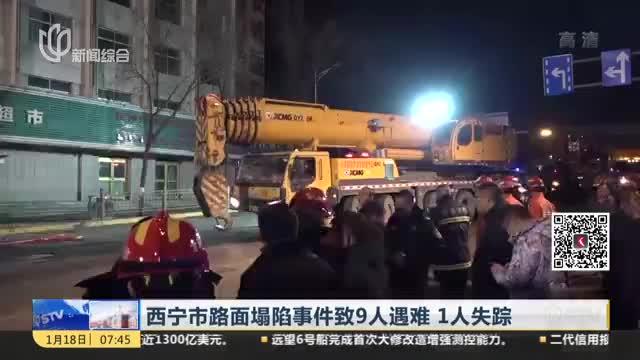 西宁市路面塌陷事件致9人遇难  1人失踪
