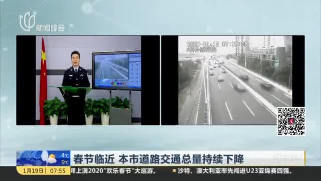 关注上海交通:1月19日上海市路况信息直播7点54
