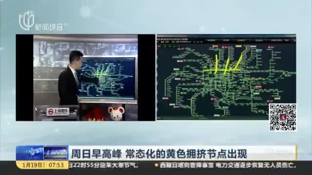 关注交通:1月19日上海市地铁交通信息直播7点53