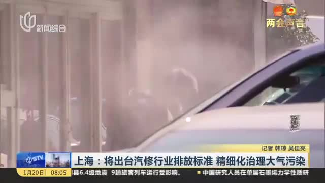 上海:将出台汽修行业排放标准  精细化治理大气污染