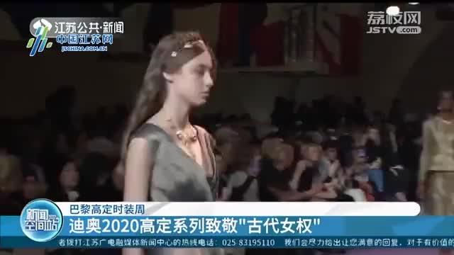 """巴黎高定时装周 迪奥2020高定系列致敬""""古代女权"""""""