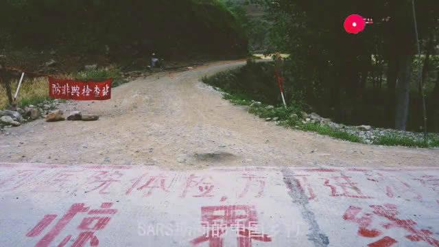 2003红色警戒:SARS期间的中国乡村