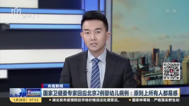 国家卫健委专家回应北京2例婴幼儿病例:原则上所有人有易感