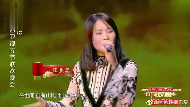 陈乐基、汪晨蕊演唱《世间始终你好》,铿锵有力!重回经典!