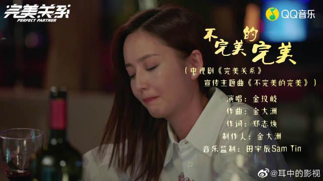 金玟岐《不完美的完美》,《完美关系》电视剧宣传主题曲