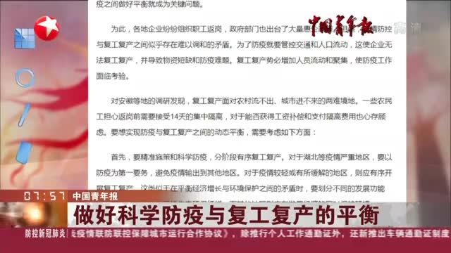 中国青年报:做好科学防疫与复工复产的平衡