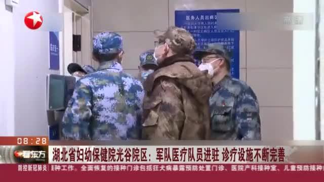 湖北省妇幼保健院光谷院区:军队医疗队员进驻  诊疗设施不断完善