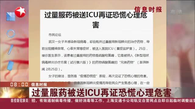 信息时报:过量服药被送ICU再证恐慌心理危害