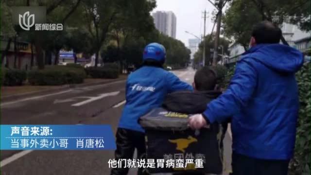 武汉:帮送新冠肺炎病人的外卖小哥解除隔离