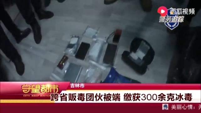 吉林公安打掉跨省贩毒团伙,抓获7名嫌疑人,缴获冰毒300余克