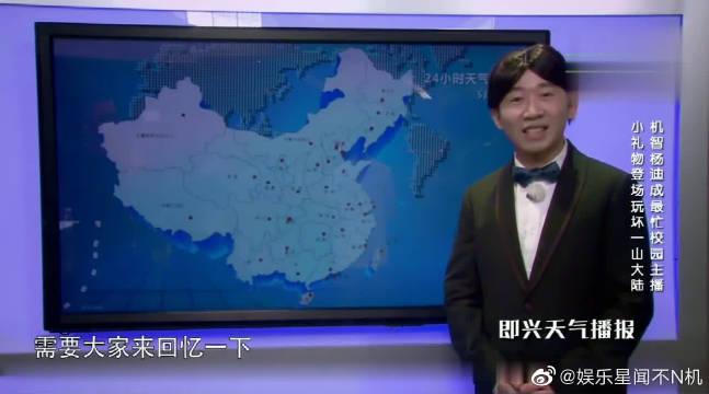 杨迪戴假发播天气预报,被王大陆耍得团团转,张一山乐得合不拢嘴