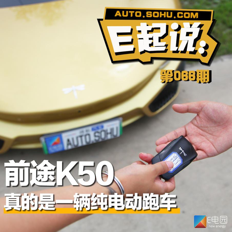"""《E起说》第066期:半年卖掉72辆 前途K50的""""前途""""在哪里?"""